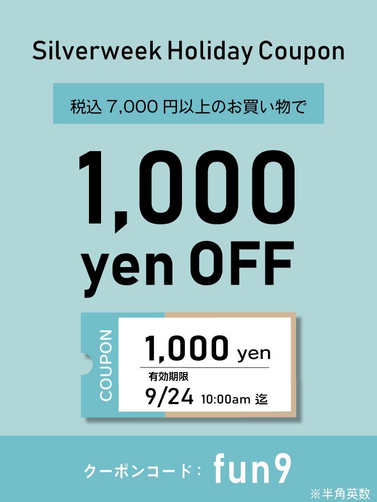 1000円クーポンプレゼント
