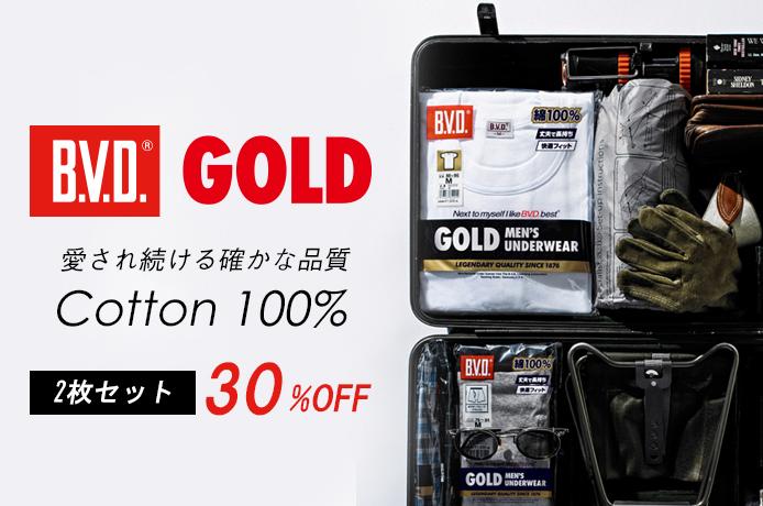 GOLD 2枚セット30%OFF